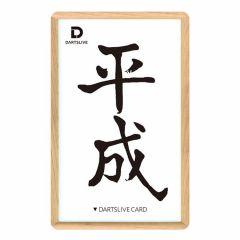 """Card"" DARTSLIVE CARD #044-24"